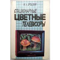 Бродский М.А. Стационарные цветные телевизоры (1995)
