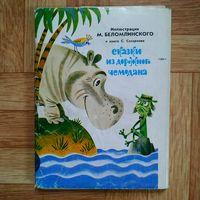 Набор открыток Сказки из дорожного чемодана