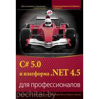C# 5.0 и платформа .NET 4.5 для профессионалов (уценка)