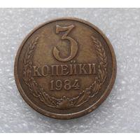 3 копейки 1984 СССР #07