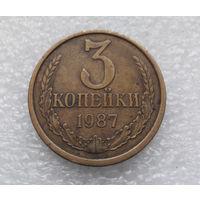 3 копейки 1987 СССР #08