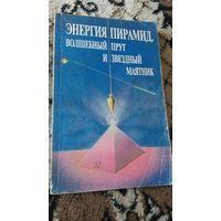 Энергия пирамид, волшебный прут и звездный маятник