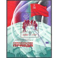 СССР Северный полюс 1979