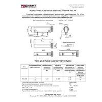 Резисторы переменные непроволочные подстроечные многооборотные РП I-308