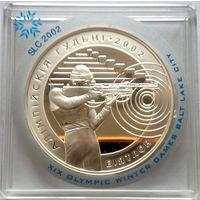 Биатлон. Олимпийские игры 2002, 20 рублей 2001, Серебро. Подарочная квадратная капсула - редкая!