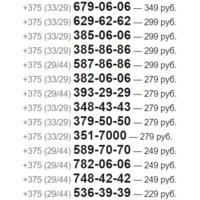 Пары одинаковых номеров МТС + А1