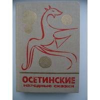 Осетинские народные сказки // Серия: Сказки и мифы народов Востока
