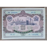 Облигация 100 рублей 1952 года - СССР - XF+++