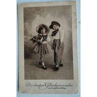 Мальчик и девочка. Старинная открытка. Подписана.