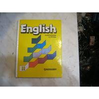 Английский язык.Учебник для 2 класса с углубленным изучением языка.