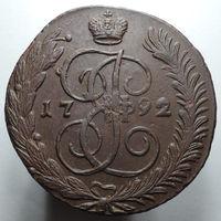 5 копеек 1792 АМ, Отличная! С 1 Рубля!