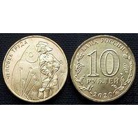 Россия 10 рублей, 2020 г. Человек труда - Работник металлургической промышленности