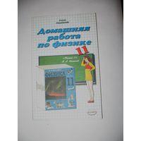 Домашняя работа по физике 11 класс.В.Касьянов