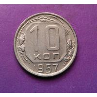 10 копеек 1957 года СССР #09