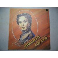 Лолита Торрес - Поет Лолита Торрес - Мелодия, АЗГ - записи 50-х гг.
