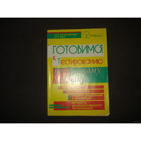 Готовимся к тестированию по русскому языку