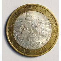 10 рублей 2009 г. Калуга. СПМД.