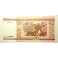 Беларусь 50 рублей 2000 Пх UNC
