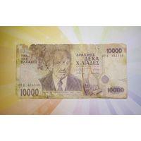 Греция 10000 драхм 1995г. НЕЧАСТАЯ
