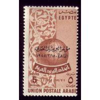 1 марка 1955 год Египет Глобус 487