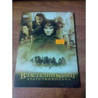 Властелин Колец Братство Кольца DVD