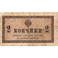 Россия, 2 копейки (2)