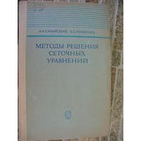 А.А.Самарский, Е.С.Николаев Методы решения сеточных уравнений