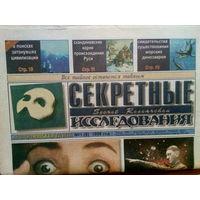 Аналитическая газета Секретные исследования. Номера 1-12 за 1999 год