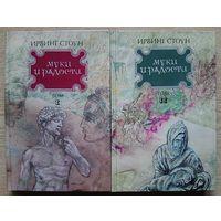 "Ирвинг Стоун ""Муки и радости"". Роман о Микеланджело. В 2-х томах"