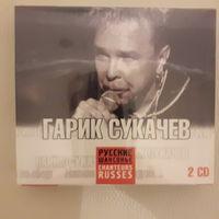Гарик Сукачев. 2CD
