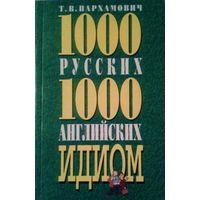 1000 русских и 1000 английских идиом.
