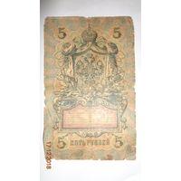 5 рублей 1909 г. (бонус при покупке моего лота от 5 рублей)