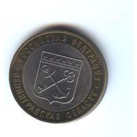 10 рублей 2005 г. Ленинградская область