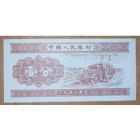 1 фын 1953 года - Китай - UNC
