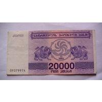 Грузия 20000 лари 1993г.  распродажа