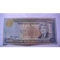 Туркменский 10000 манат 1996г.  распродажа