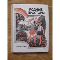 """Лапицкая Н. """"Родные просторы"""", 1984."""