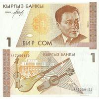 Киргизия 1 сом 1994г.   распродажа