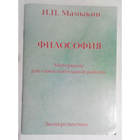 Философия. Материалы для самостоятельной работы (#0019)