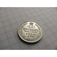 Монета 10 копеек 1909 года, Штемпель UNC