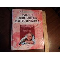 Большая энциклопедия матери и ребёнка