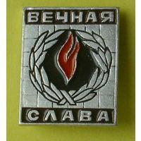 Вечная Слава. Б-12.