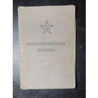 Красноармейская книжка, 1944 г.