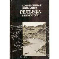 Современная динамика рельефа Белоруссии. А.В.Матвеев и др.