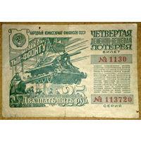 25 руб 1944г