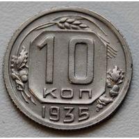 10 копеек 1935 г. СОСТОЯНИЕ !!!