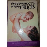 Джудит Шуллер-Беременность для будущих отцов