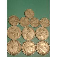 Монеты СССР Рубль 50 копеек за всё