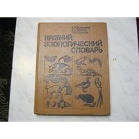 """А.П.Крапивный""""Краткий зоологический словарь."""