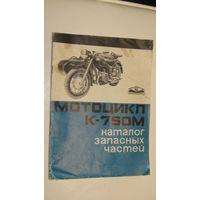 Каталог Мотоцикл К-750М\16